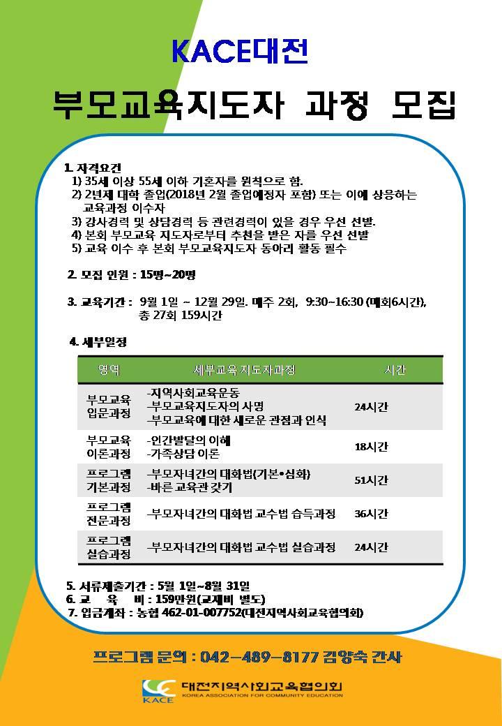 2017-부모교육전문강사과정 전단지.jpg