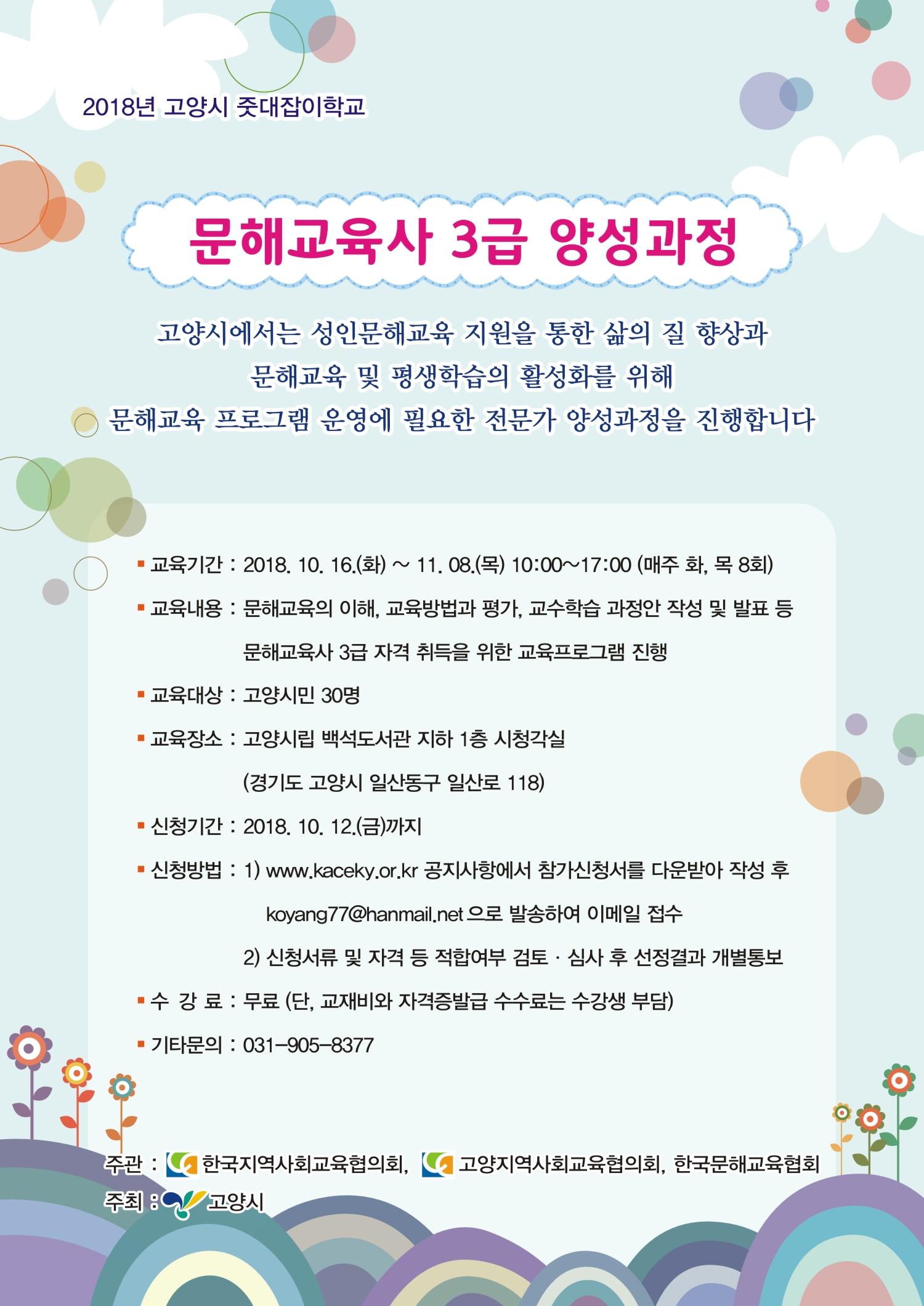★ 문해교육사 3급 양성과정.jpg
