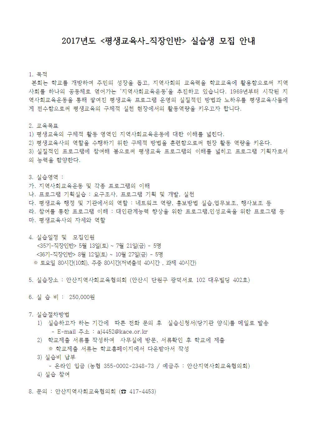 평생교육사 모집 안내(직장인반)_2017001.jpg