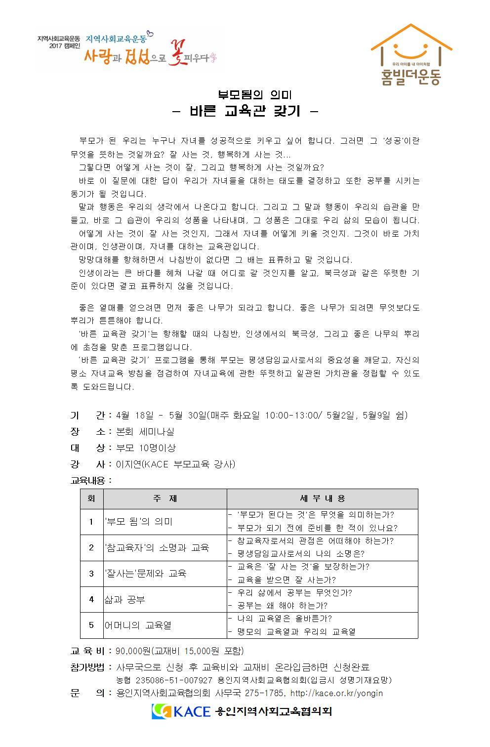 201704_본회_교육관001.jpg