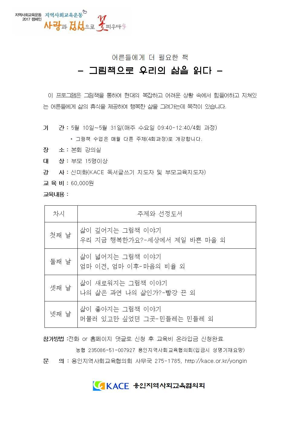 5월 개강_그림책수업001.jpg
