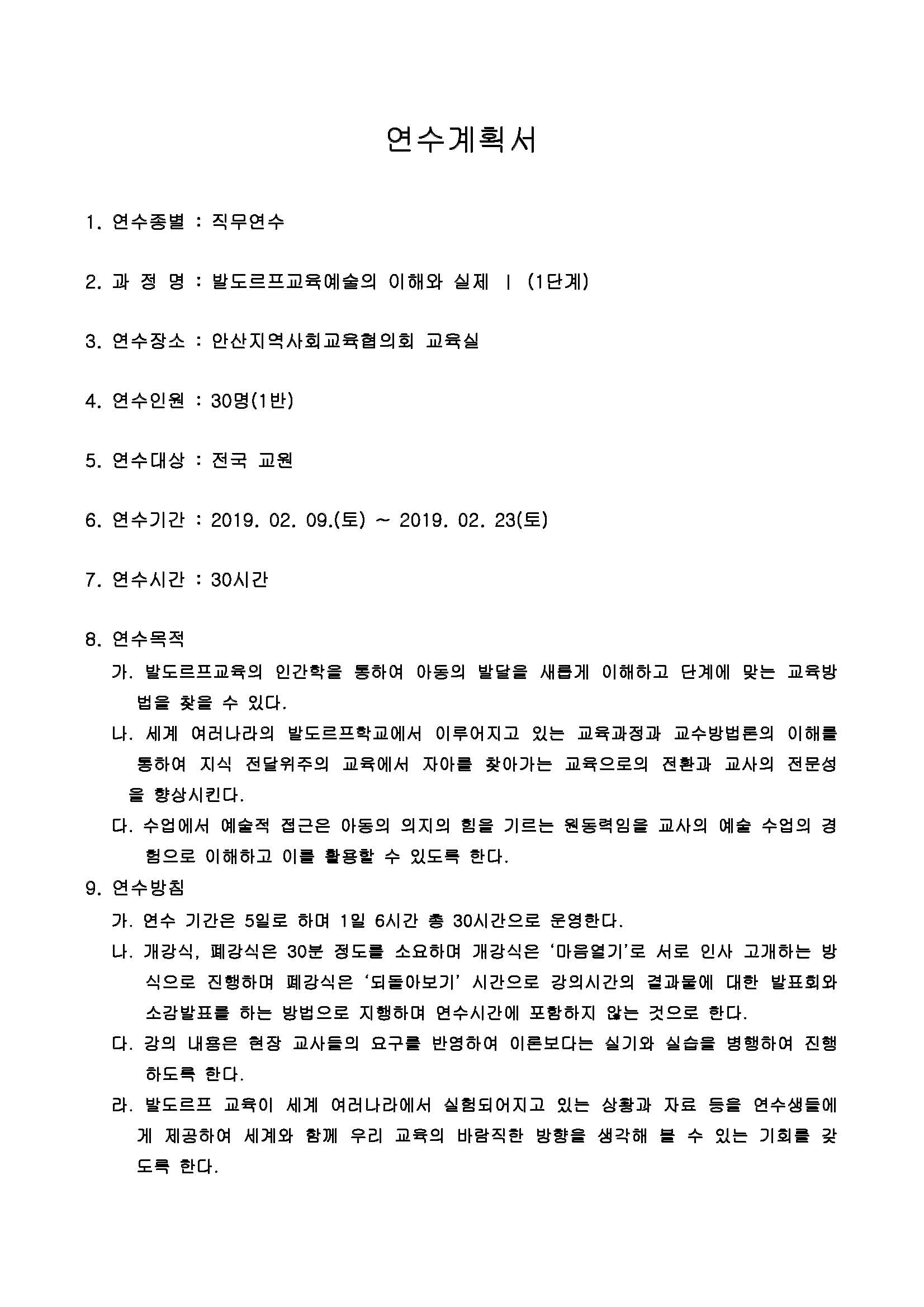 2018 KACE안산 교원 특수분야 연수_안내지_페이지_2.jpg
