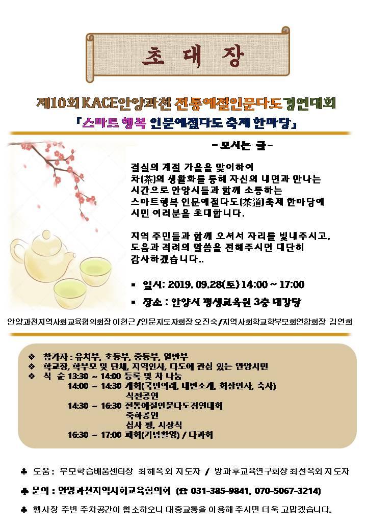 제10회 전통예절인문다도대회 초대장(발송용).jpg