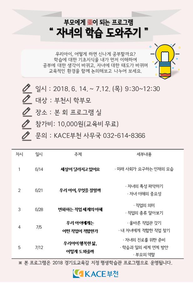평생학습관-부모약.png
