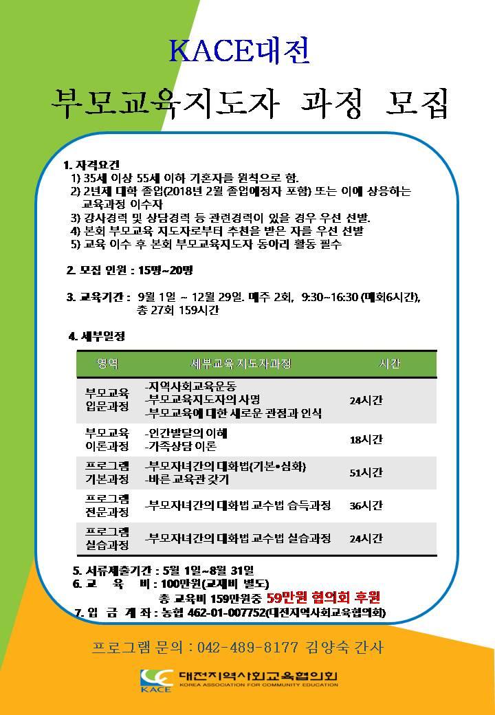 2017-부모교육전문강사과정 전단지.ppt-금액수정.jpg