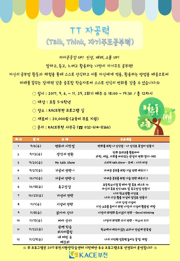평생학습센터_자기주도학습코칭_TT자공력(2회기).JPG