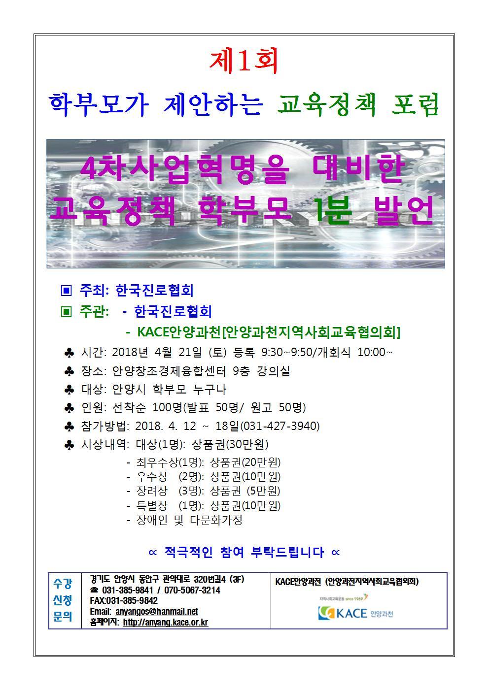 4차산업혁명 프로그램 홍보물001.jpg