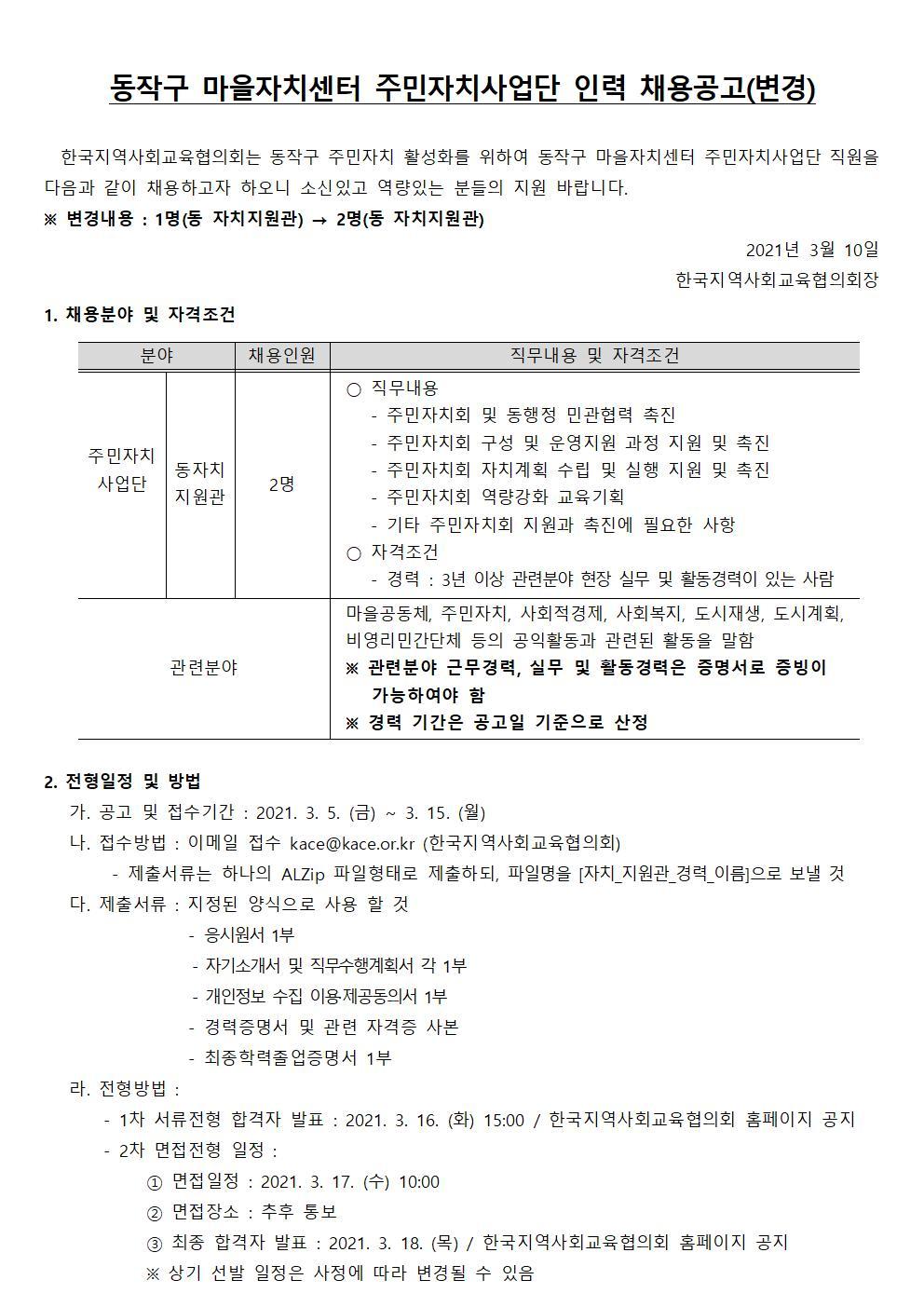 동작구사업단 인력모집  수정 공고문(21.3.10.)001.jpg