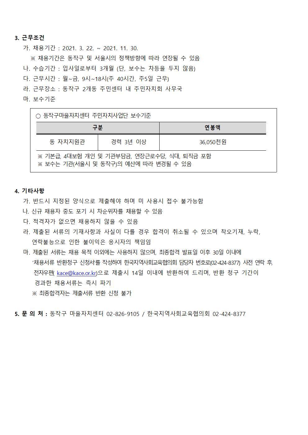 동작구사업단 인력모집  수정 공고문(21.3.10.)002.jpg