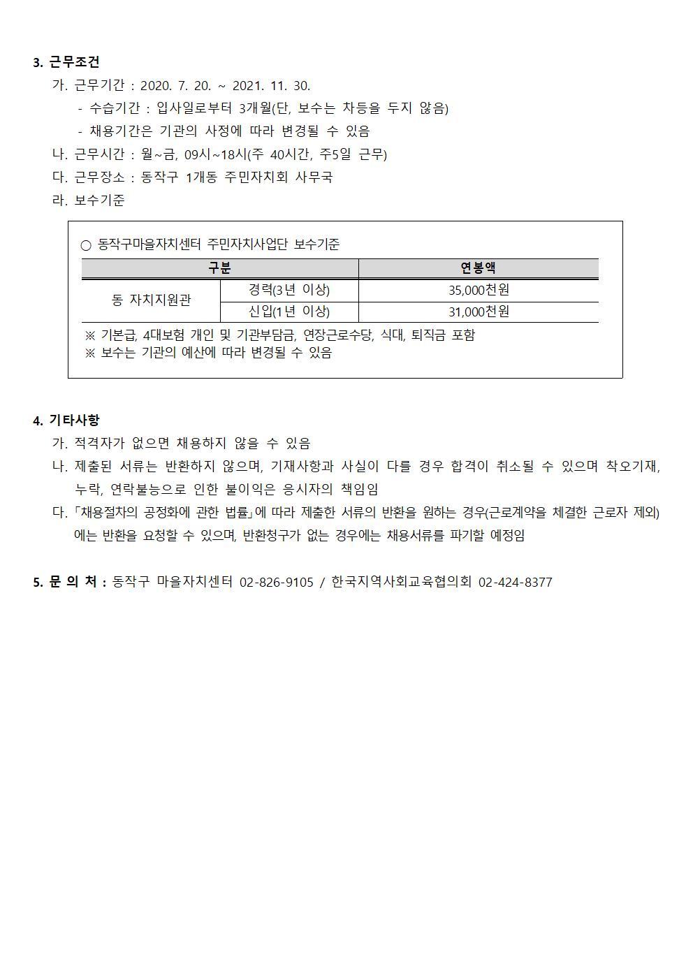 ★동작구마을자치센터 인력채용 모집 공고(20200708)002.jpg