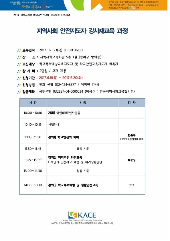 2017 행정자치부 지원 안전지도자 양성 강사재교육 워크숍 (3).jpg