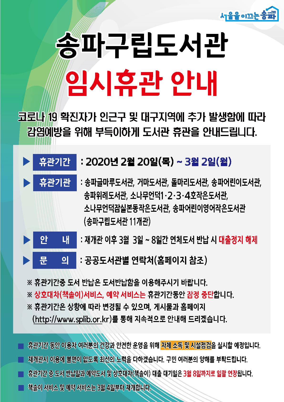 1.구립도서관 11개소_임시휴관 안내문(~3.2.).jpg