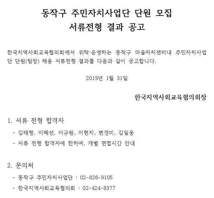 동작구 주민자치사업단 단원 서류 전형 결과.JPG