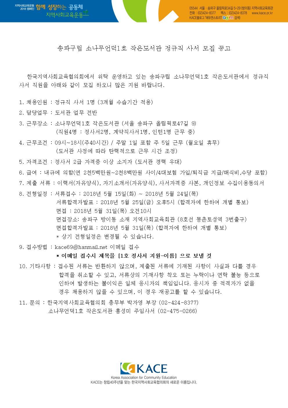 (2018.5.14.) 1호 도서관 정규직 사서 모집 공고(홈피)001.jpg