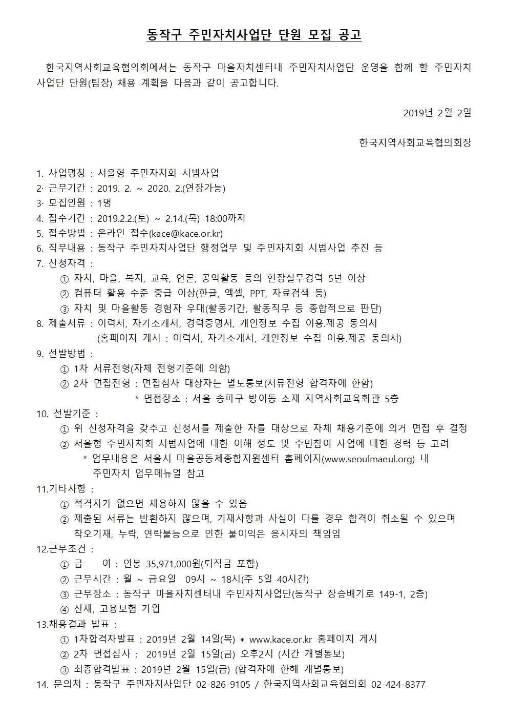 동작구 주민자치사업단 단원 모집공고(2차 모집)-공고수정001.jpg