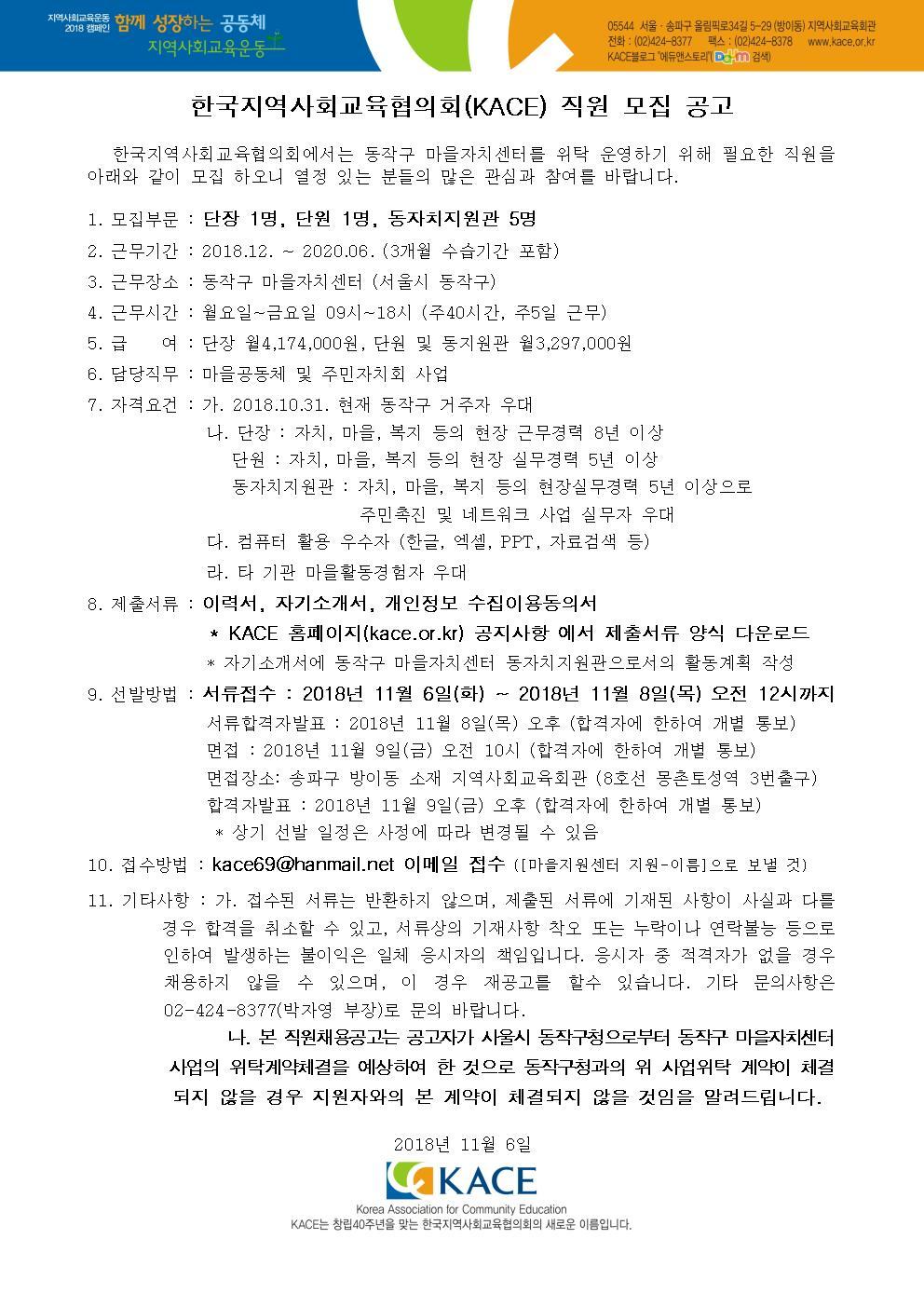 (2018.11.5.) 동작구 마을지원센터 직원 모집 공고문001.jpg