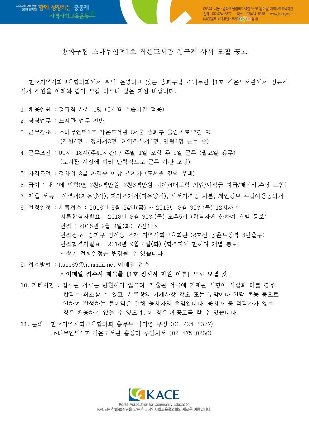 (2018.8.24.) 1호 도서관 정규직 사서 모집 공고(홈피)001.jpg