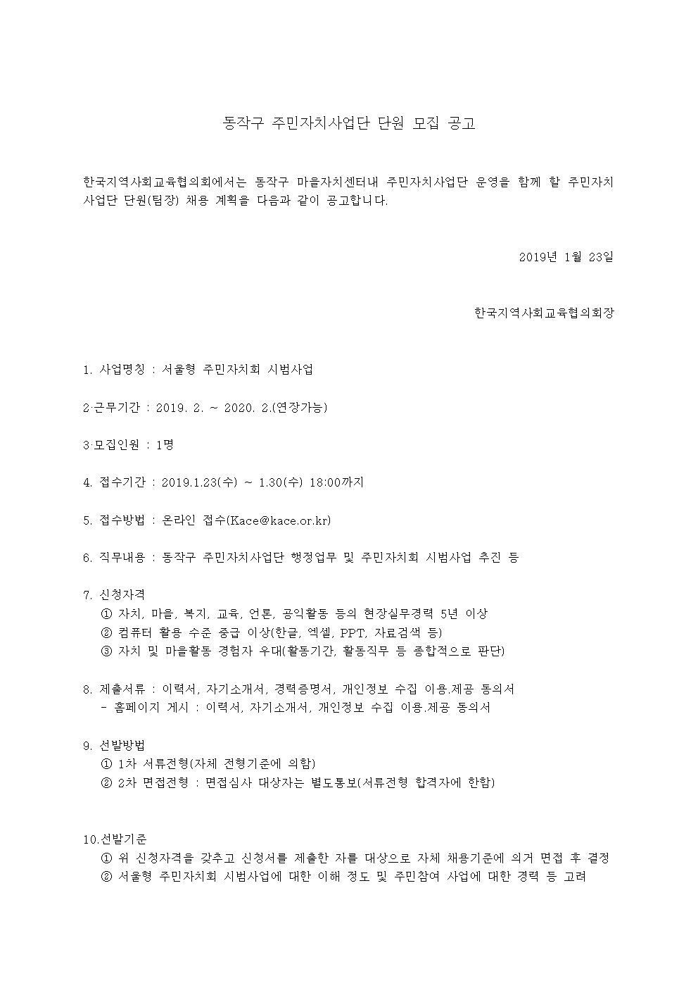 동작구 주민자치사업단 단원 모집공고001.jpg