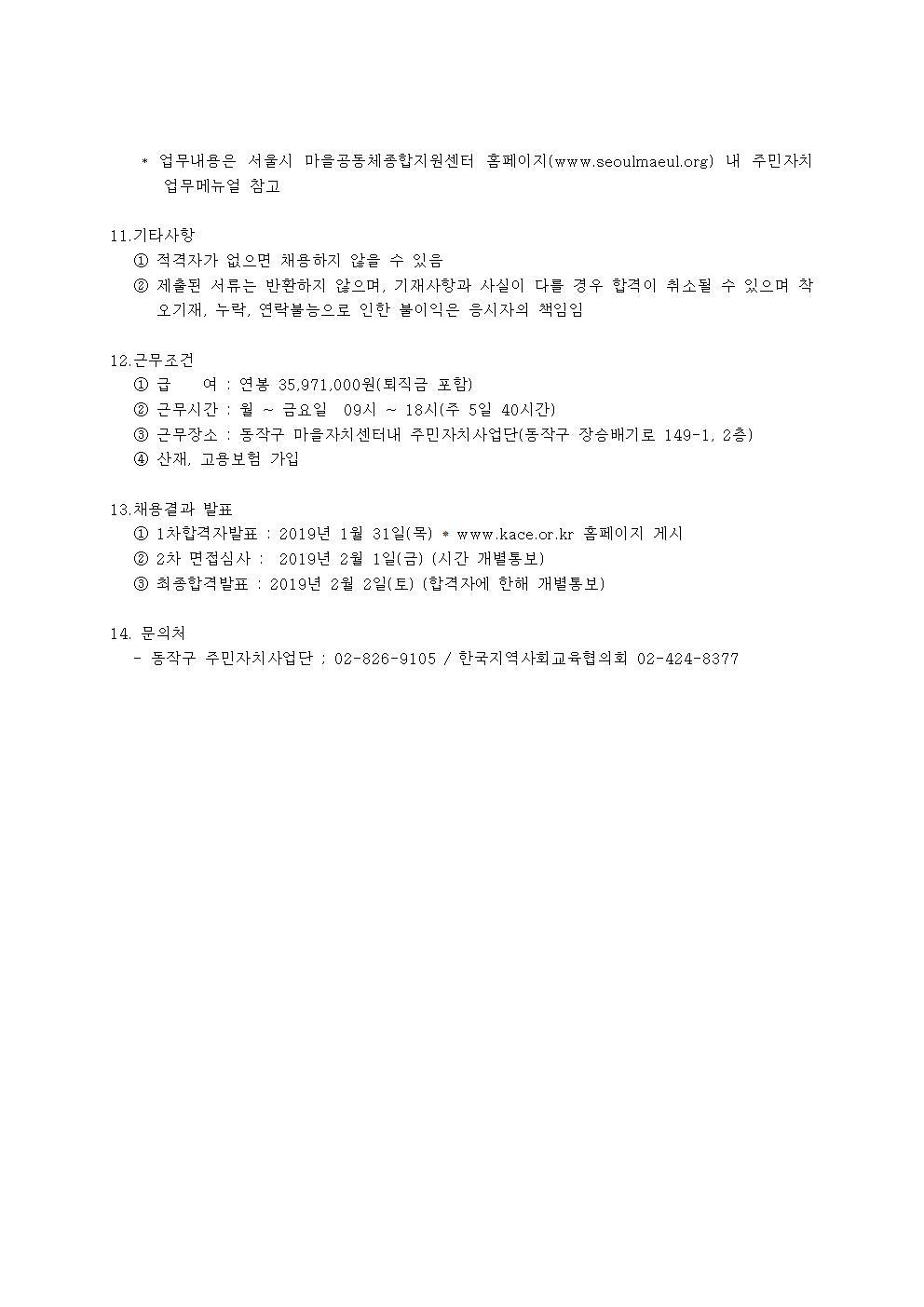 동작구 주민자치사업단 단원 모집공고002.jpg