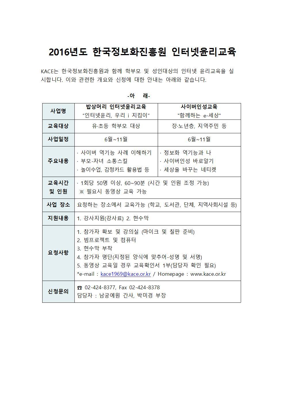 2016년도 인터넷윤리교육 안내_유초등학부모, 지역주민001.jpg