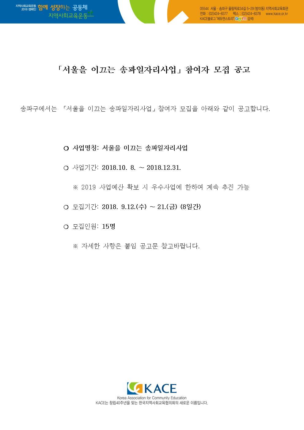 송파구청 교육협력과[공고문]서울을이끄는송파일자리사업001.jpg