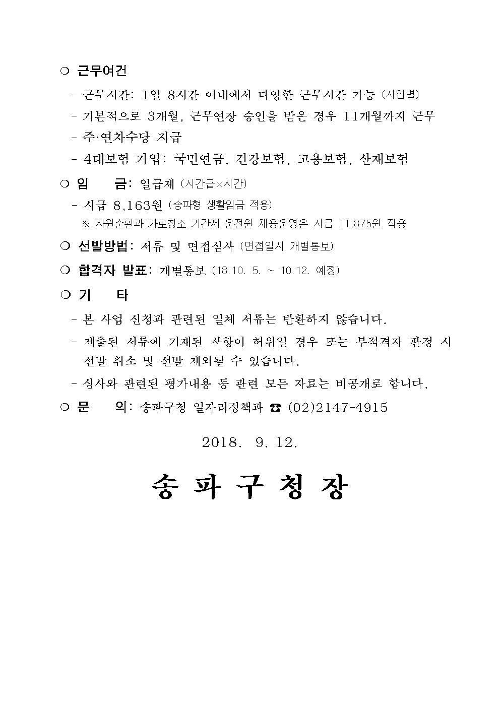「2018년 서울을 이끄는 송파일자리사업」공고문003.jpg