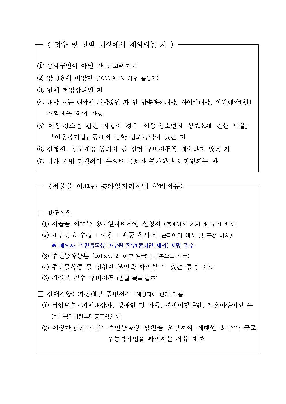 「2018년 서울을 이끄는 송파일자리사업」공고문002.jpg