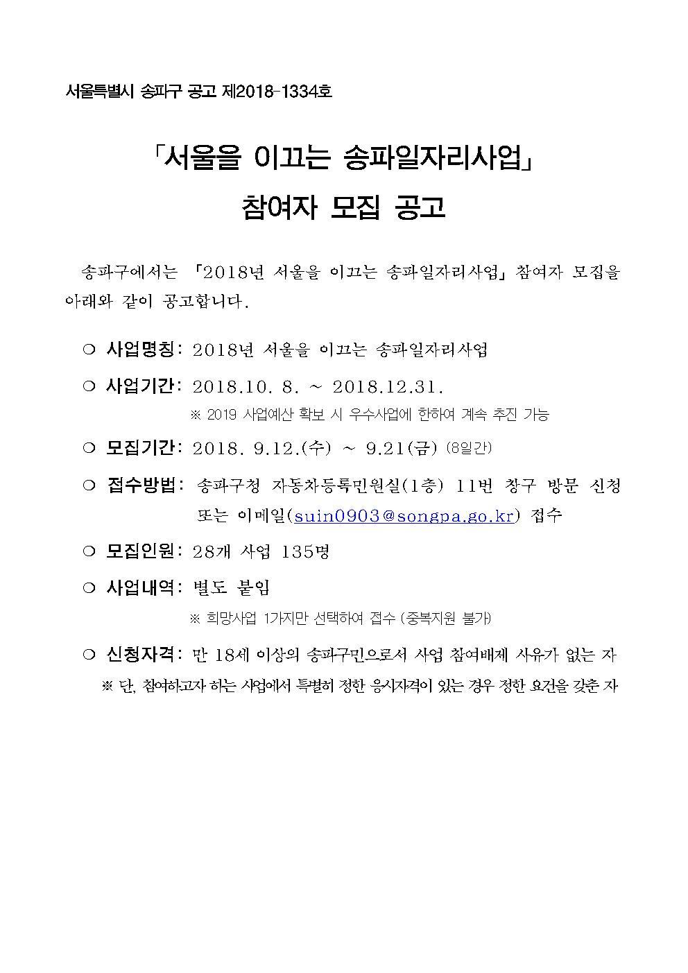 「2018년 서울을 이끄는 송파일자리사업」공고문001.jpg
