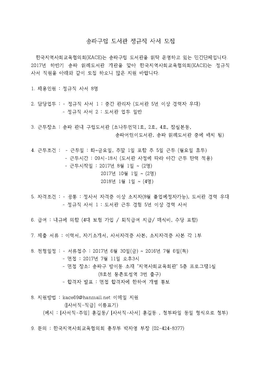 송파구립 도서관 정규직 사서 모집(2017.6.30.)001.jpg