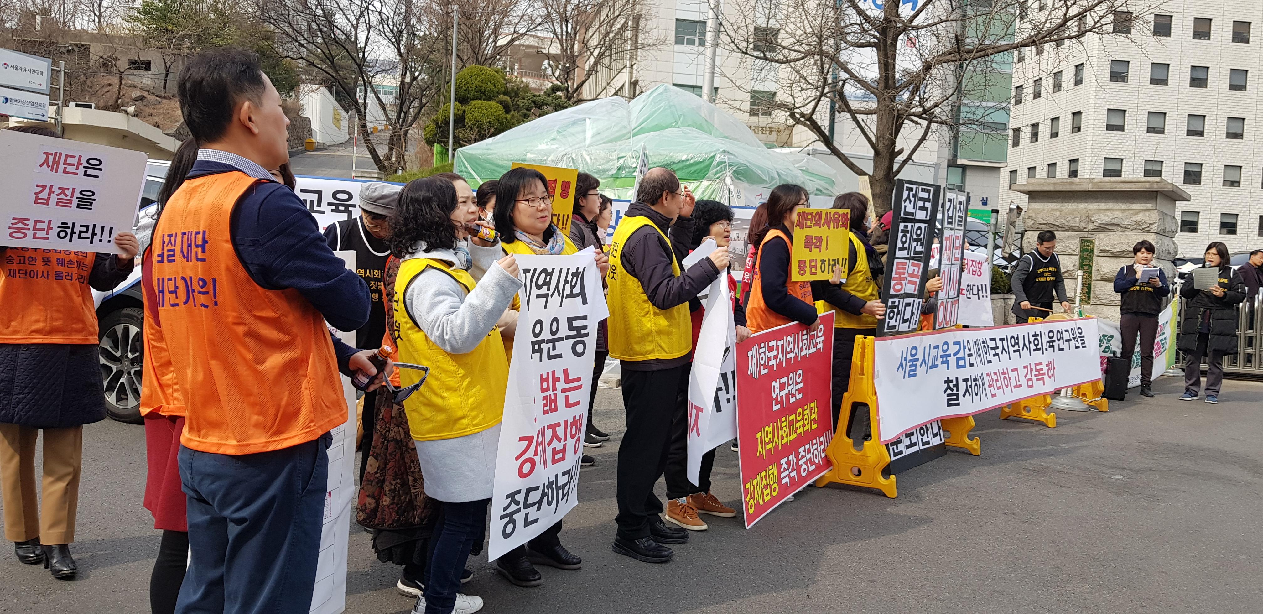 20190318 서울시교육청 단체집회 (3).jpg