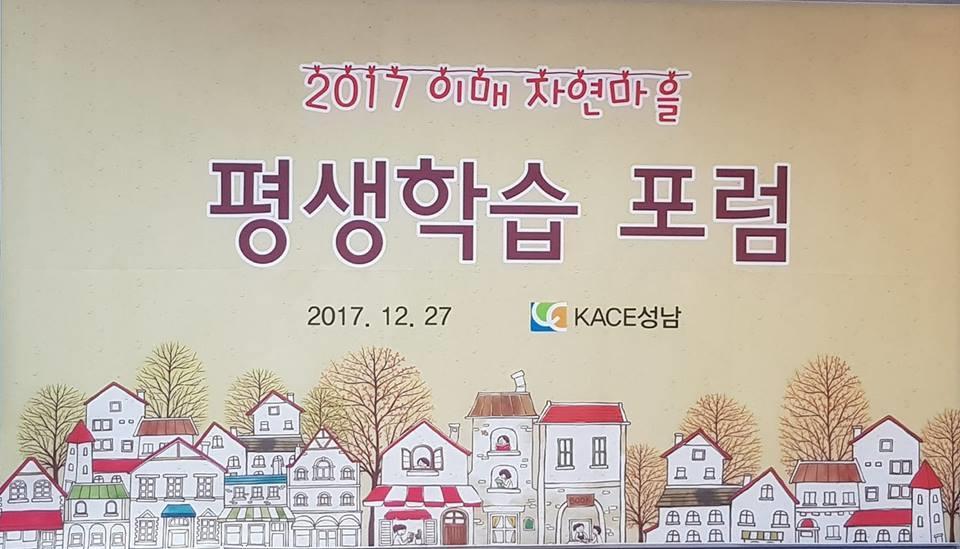 2017 이매자연마을  평생학습포럼.jpg