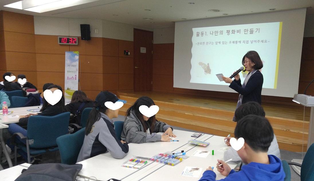 07 나만의 평화비 만들기_석윤희 차세대리더십 지도자.jpg