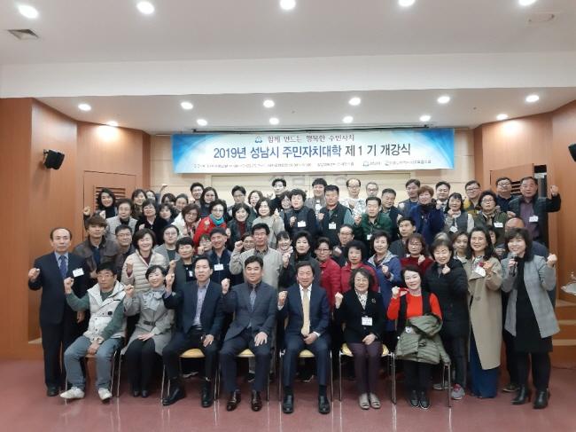 [꾸미기]KakaoTalk_20190228_192405532(주민자치대학) (2).jpg