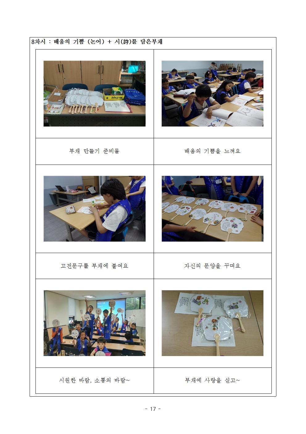[인증]인성교육프로그램 인중 신청-까치서당(까치서당에서 군자되다)한국지역사회교육협의회 추가서류수정017.jpg