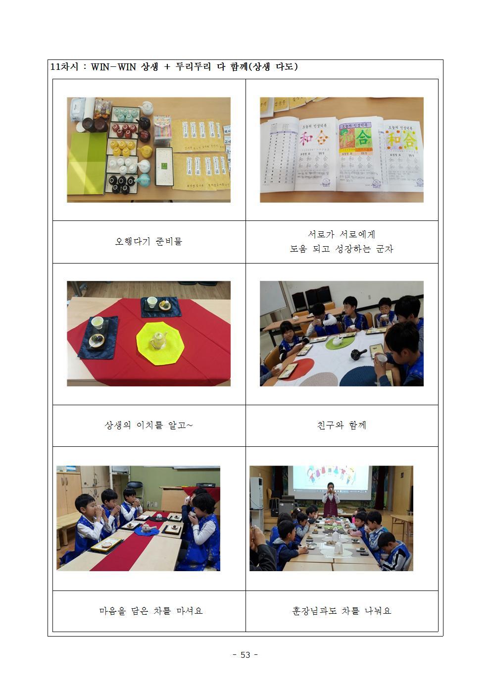 [인증]인성교육프로그램 인중 신청-까치서당(까치서당에서 군자되다)한국지역사회교육협의회 추가서류수정053.jpg