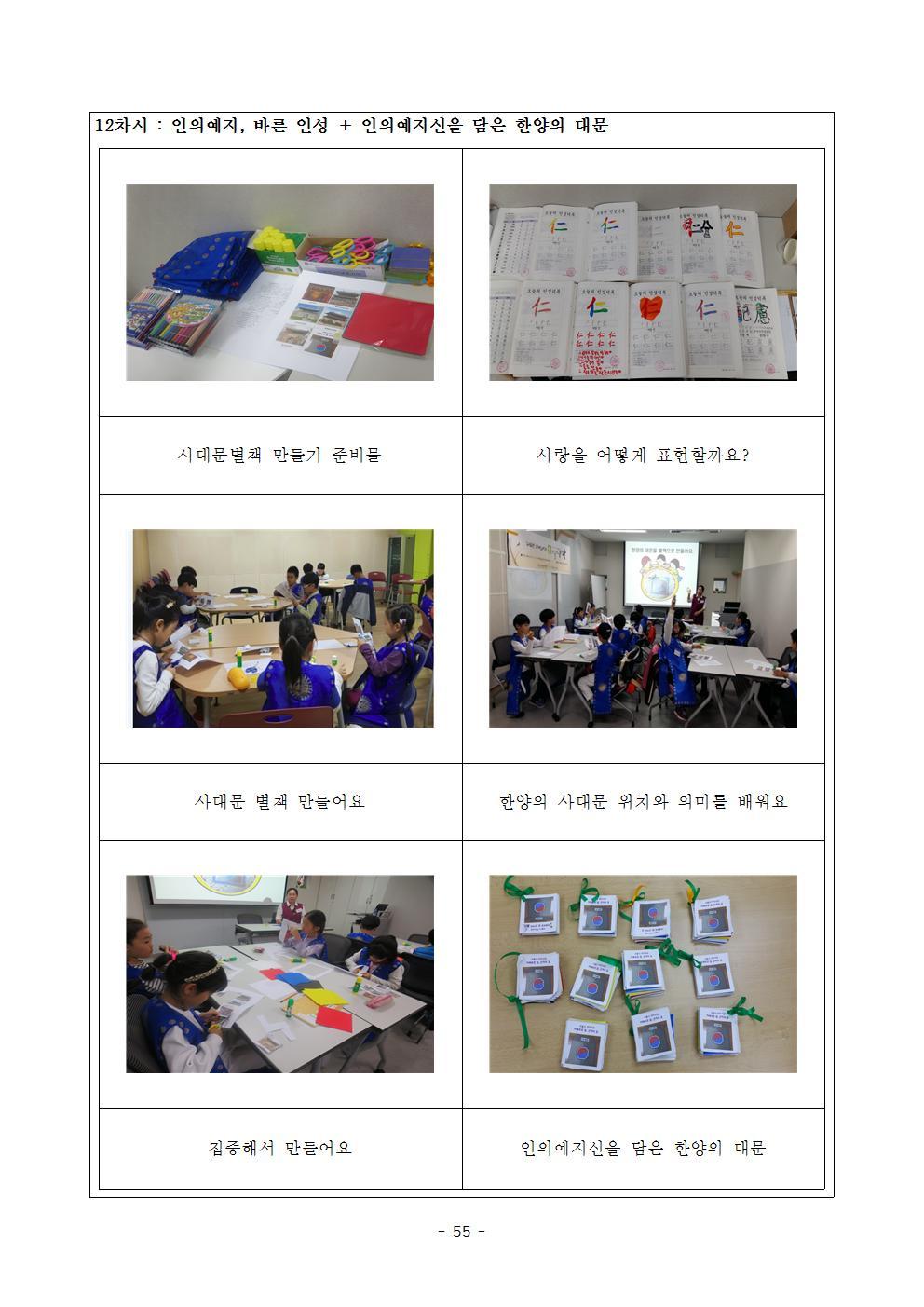 [인증]인성교육프로그램 인중 신청-까치서당(까치서당에서 군자되다)한국지역사회교육협의회 추가서류수정055.jpg
