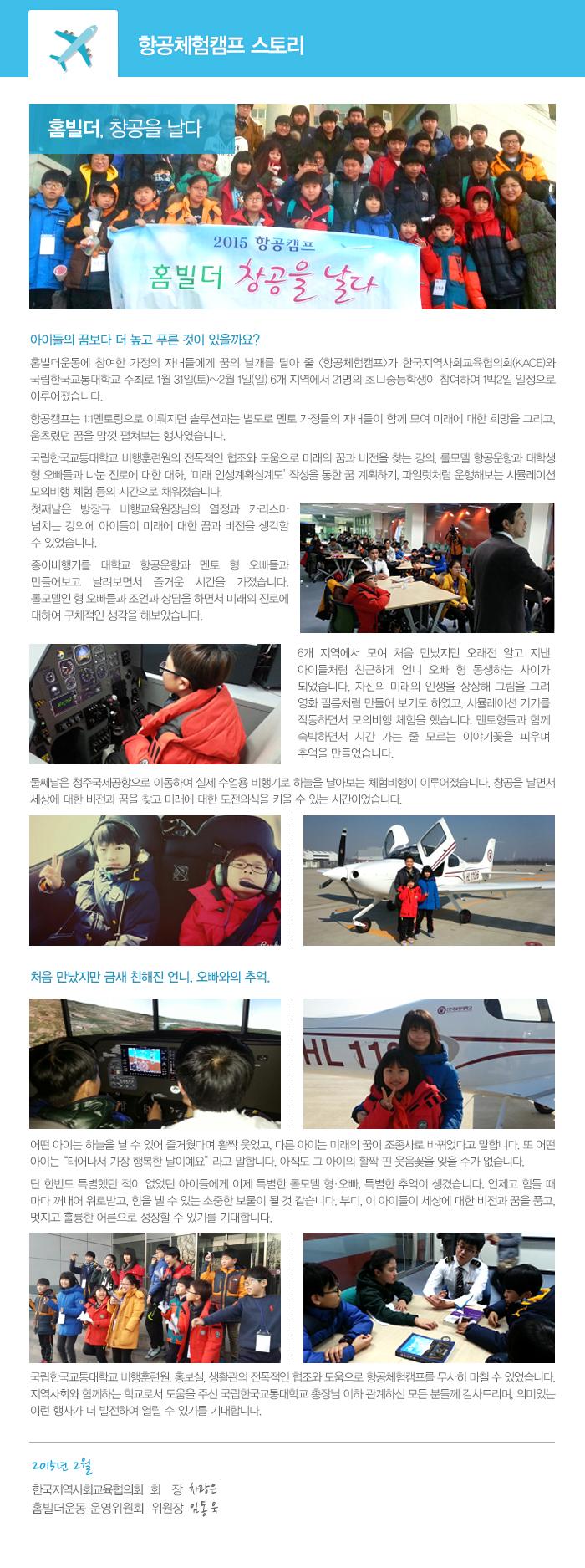 뉴스레터-홈빌더 항공캠프.jpg