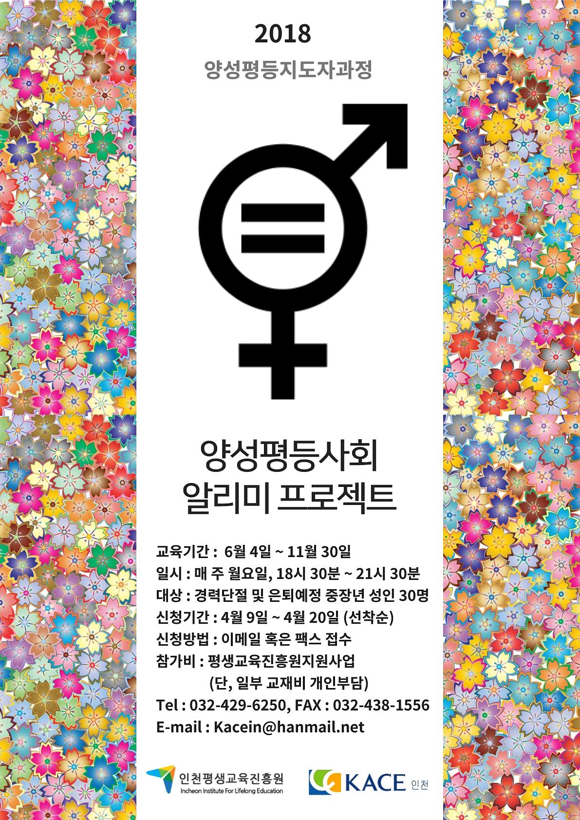 양성평등사회 알리미 프로젝트.jpg