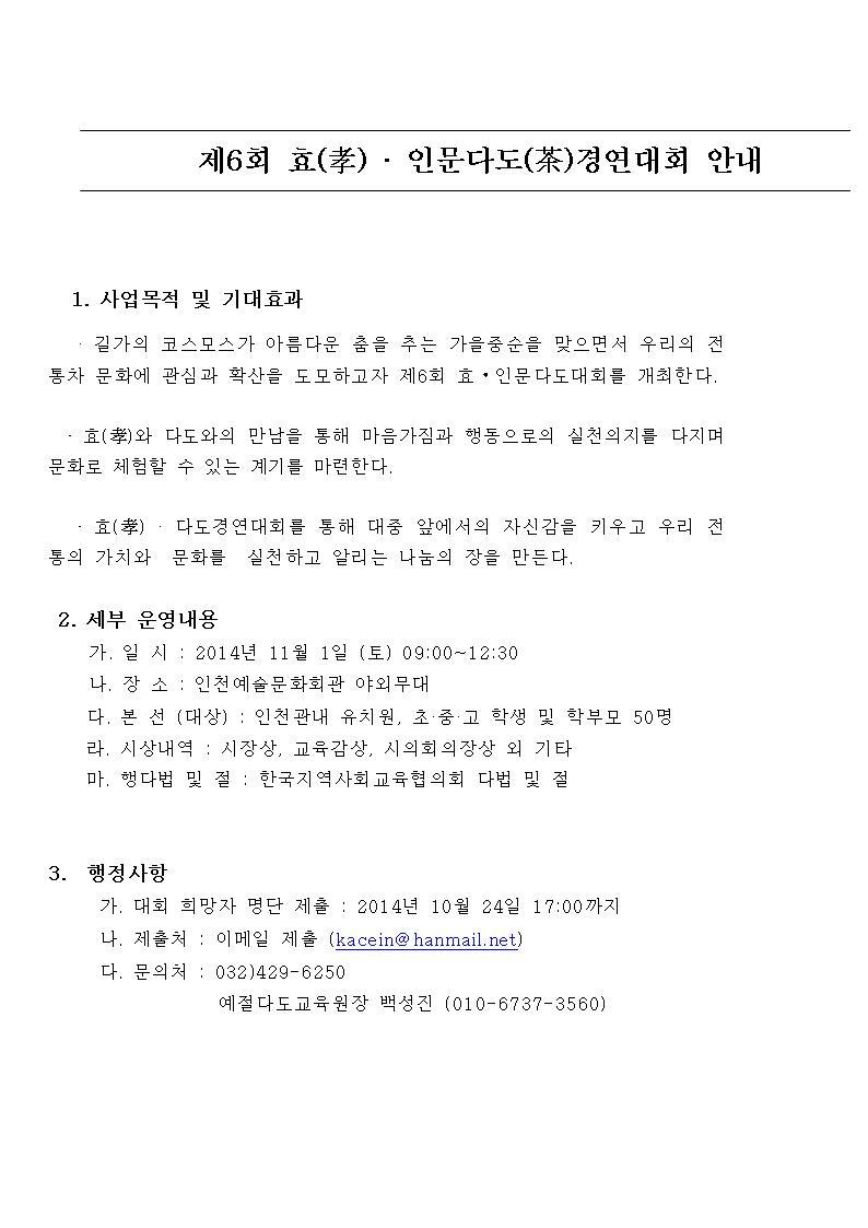 제6회인문다도경연대회001.jpg