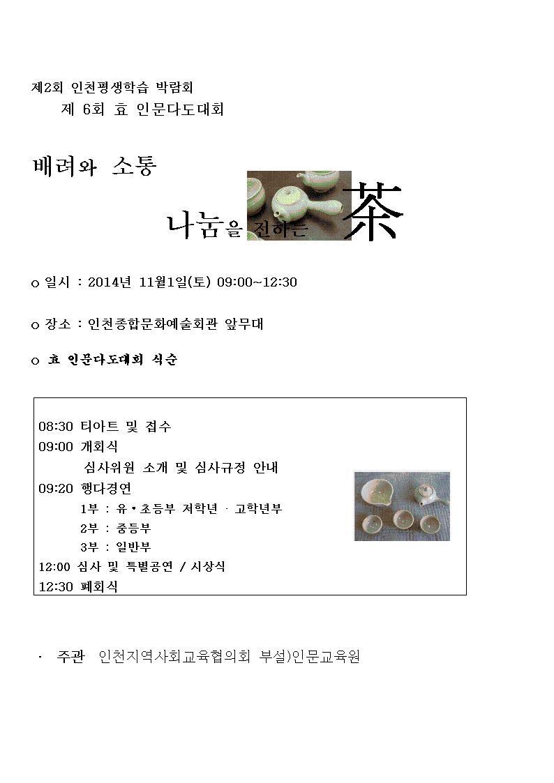 제6회인문다도경연대회002.jpg