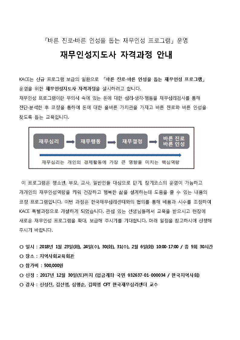 38] 붙임. 재무인성지도사 자격과정 안내001.jpg