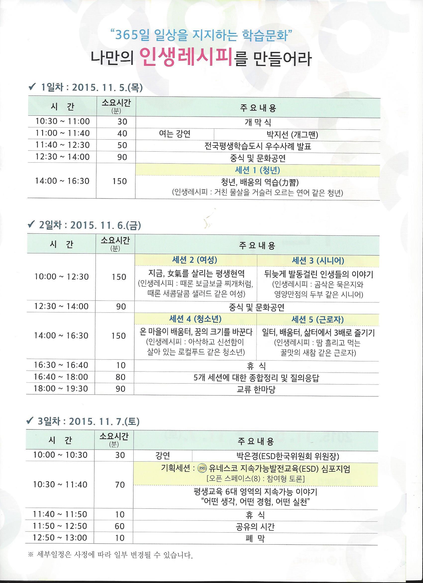 제9회시흥시평생학습축제포스터1.jpg