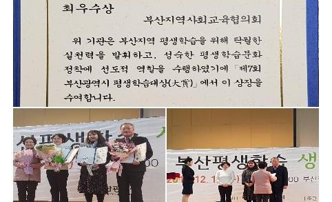 제7회 부산광역시 평생학습 대상(大賞)에서 평생교육기관부분에서 우수평생교육기관으로 선정되어 최우수상(부산광역시교육감상)을 수상하였습니다.