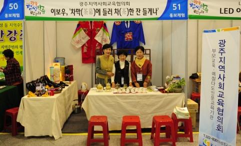 재주만 넘쳐나는 아이로는 세상을 바꿀 수 없습니다.  가장 한국적인 글로벌인재로 키우는 비젼있는 교육  광주지역사회교육협의회가 함께 합니다.